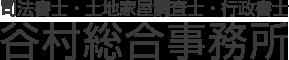 谷村総合事務所